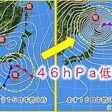24時間で46hPa低下 あすにかけ低気圧が急発達 北日本中心に暴風