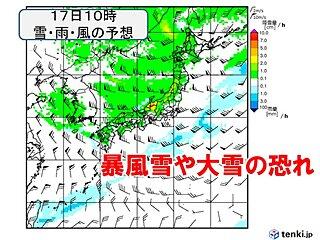 低気圧が急速に発達 18日にかけて強い寒気 猛ふぶき・高潮に厳重警戒