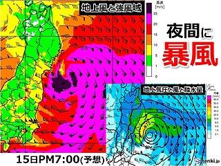 東北太平洋側 暴風警戒 外出控えて