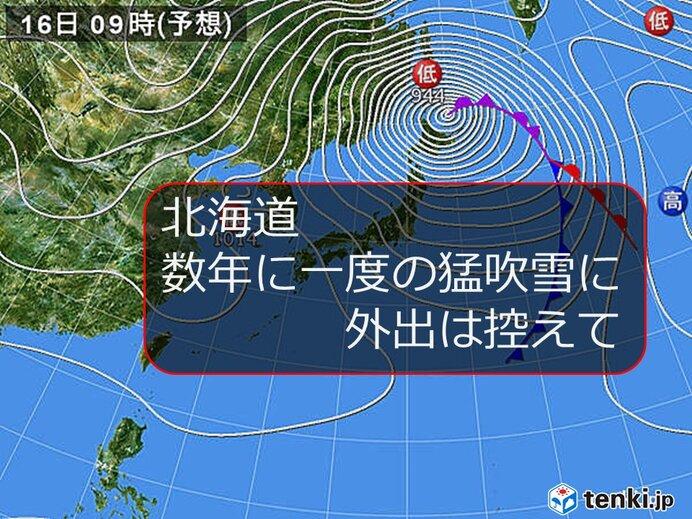 北海道 数年に一度の猛吹雪 外出は控えて