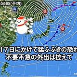 東北 冬の嵐に 猛吹雪・大雪・厳寒に警戒