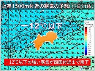 17日、18日は四国でも大雪の恐れ 積雪や凍結などによる交通障害に注意