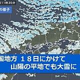 中国地方 あす18日にかけて大雪になる所も 強風や高波、厳寒に注意を