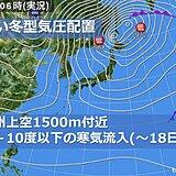 九州 18日にかけて平地も大雪の恐れ