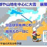 関西 明日18日は雪の範囲広がり 京阪神でも積雪の恐れ