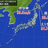 北日本で30メートル超の暴風 北陸で3時間に18センチの降雪も
