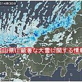 富山県に顕著な大雪に関する情報 大規模な交通障害が発生するおそれ