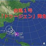 台風1号「ドゥージェン」発生