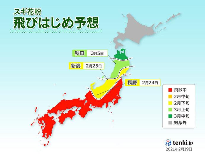 日本気象協会 2021年 春の花粉飛散予測(第4報)