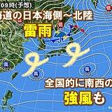 20日 南西の風強く気温は4月並みも 北海道の日本海側~北陸は雷雨