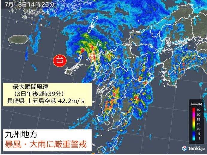 上五島空港 瞬間風速42.2メートル
