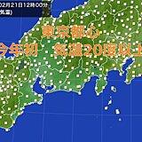 東京都心 今年初めて20度以上 2月までに20度以上は4年ぶり