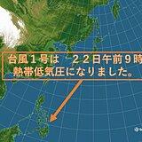 台風1号 熱帯低気圧に変わりました