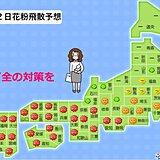 万全の花粉対策を! 九州から東海で大量飛散 関東も要注意