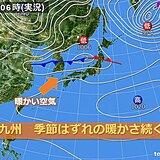 九州 季節はずれの暖かさ続く 最高気温25度近くも