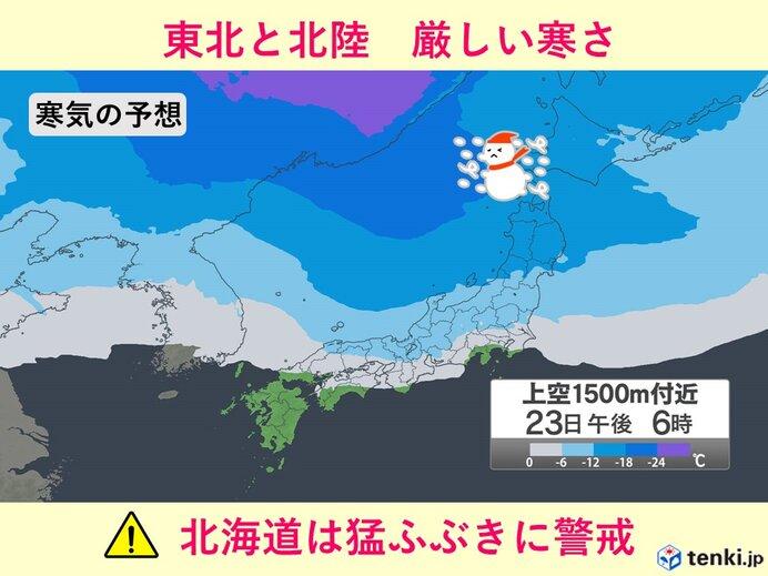 あす 東北と北陸は厳しい寒さに