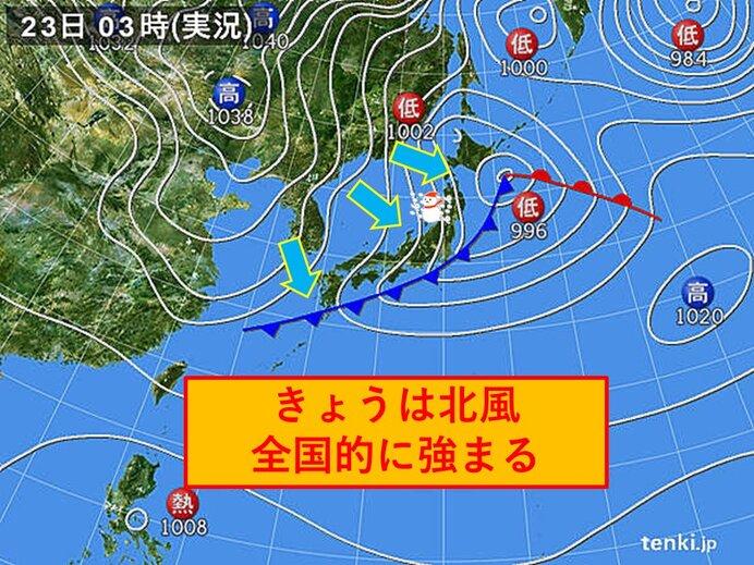 23日 日本海側から冬の寒さ ふぶく所も 九州から関東 花粉に注意警戒_画像