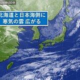 23日 日本海側から冬の寒さ ふぶく所も 九州から関東 花粉に注意警戒