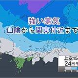 あすにかけ寒気が南下 冬の寒さに 来週は雨でも暖かく