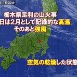栃木県足利の山火事 発生から4日 空気の乾燥した状態続く