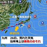 九州 26日春の嵐 沿岸海上は暴風のおそれ 局地的に激しい雨も