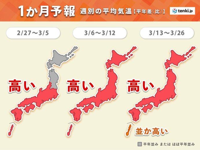 1か月予報 本格的な春の訪れ平年より早く 関東など降水量が多い予想