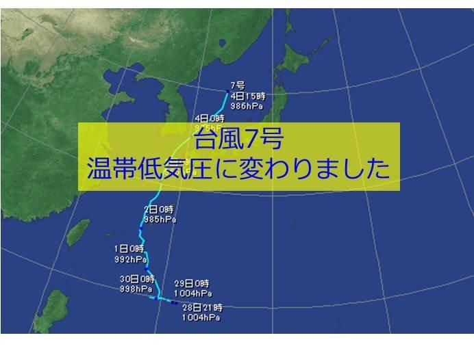 台風7号 温帯低気圧に変わりました