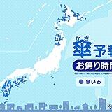26日 帰り時間の傘予報 西日本を中心に雨 北日本は吹雪か