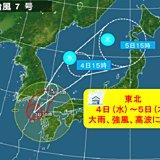 台風7号 5日は大雨と強風に注意 東北