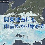 関東地方にも雨雲かかる このあと昼過ぎにかけて弱い雨続く