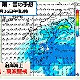 九州 冷たい雨 沿岸海上は暴風・高波に警戒