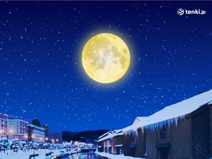 明日27日夜は満月 スノームーン 天気回復 観測のチャンスあり