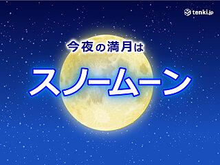 今夜 2月の満月「スノームーン」を眺めよう! 広くチャンスあり