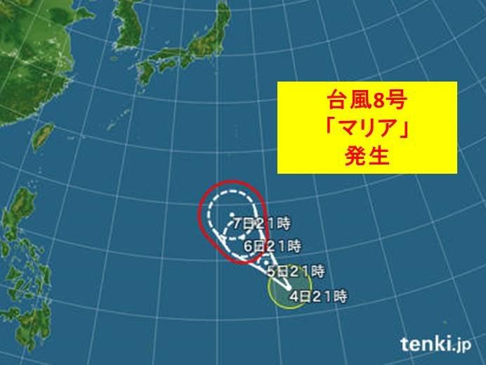 台風8号「マリア」が発生しました