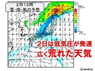 2日は春の嵐 大荒れの恐れ 最高気温は4月並みになる所も急降下