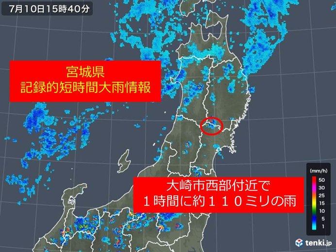 宮城県で約110ミリ 記録的短時間大雨