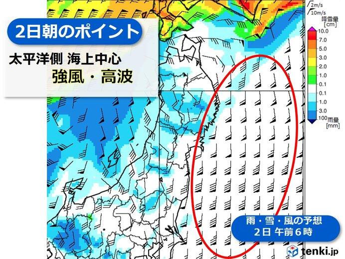 朝は三陸沖で強い南風 海上はシケ