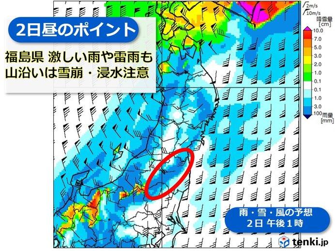 昼前後が雨のピーク 福島県中心に激しい雨や雷雨も