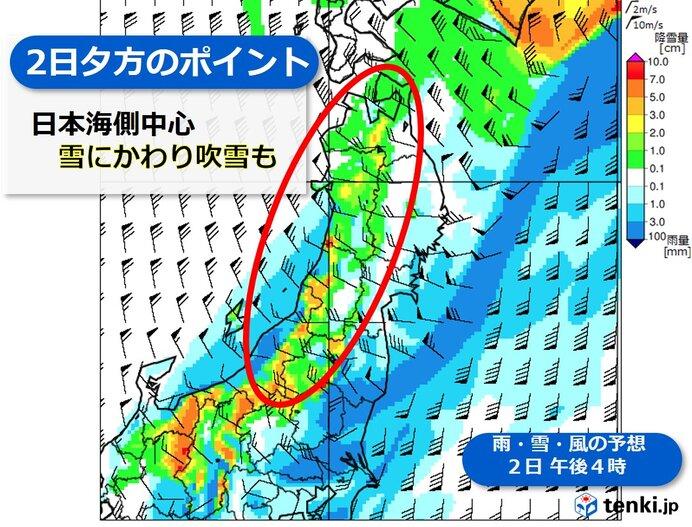 夕方からは寒気流入 日本海側中心に雪や吹雪