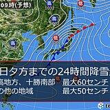 北海道 2日は春の嵐に 大雪や猛ふぶきに警戒