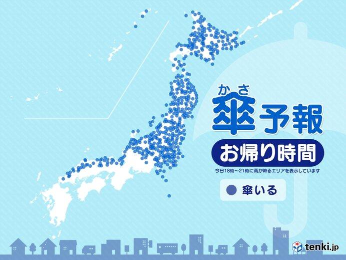 2日 お帰り時間の傘予報  北海道は大雪やふぶきに注意