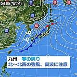九州 寒の戻り 日中の気温10度以上も下がる 強風・高波注意