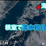 根室で流氷初日 北海道の太平洋側にも流氷