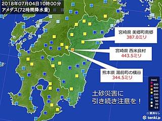 九州 土砂災害に引き続き注意!