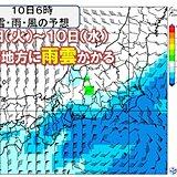 関東 あす東京都心10℃くらいに 火曜~水曜は催花雨 風も強まるか