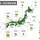 9日(水) 花粉飛散情報 九州や四国を中心に「非常に多い」所も