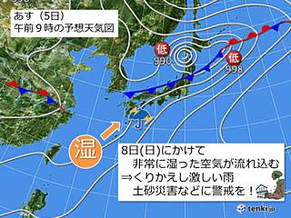 九州 週末にかけて大雨に警戒