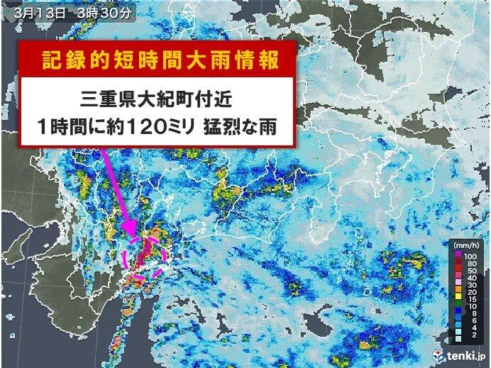 三重県大紀町付近で120ミリ 記録的短時間大雨情報