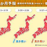 全国的に季節の進みは早く 桜の開花・満開が記録的に早い? 1か月予報