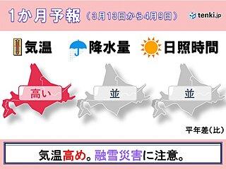 北海道の1か月予報 雪解けが進み、本格的な春へ